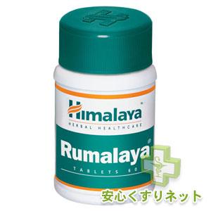 ヒマラヤ ルマラヤ フォルテ 関節サポート 30錠の最安値薬通販サイト