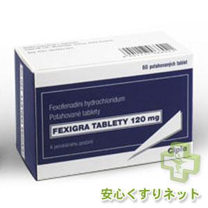 フェキシグラ fexigra 120mg【アレグラ・ジェネリック】100 pill in 1 box