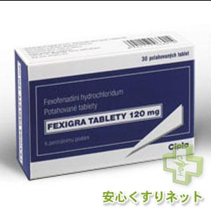 アレグラのジェネリック医薬品 フェキシグラ 120mgの最安値薬通販サイト
