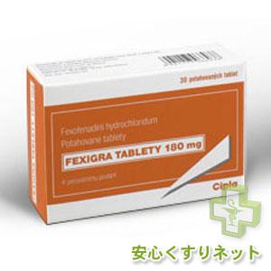 フェキシグラ 180mg【アレグラ・ジェネリック】10錠の副作用と通販