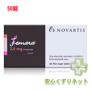 フェマーラ Femara 2.5mg 50 pills in 1 box