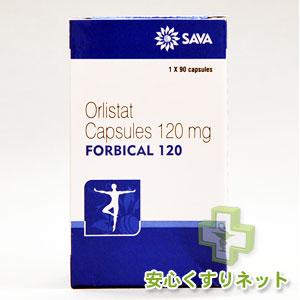 フォビカル FORBICAL 120mg 【ゼニカル・ジェネリック】 90Cap