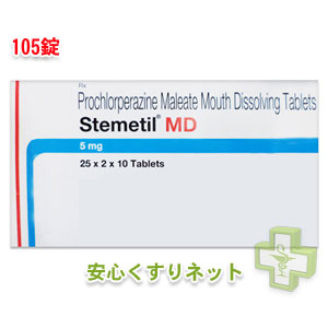 プロクロルペラジン Stemetil MD 5mg 105pills in 1 box
