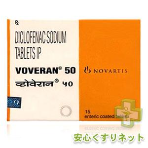 ボベラン 50mg【ボルタレン】15錠の副作用と通販