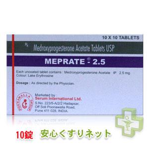 プロベラのジェネリック医薬品 メプレート 2.5mg 10錠の最安値サイトはこちら
