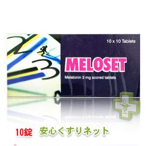 メラトニン MELOSET 3mg 10錠を激安ネット通販で手に入れよう