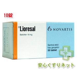 リオレサール 10mg 10錠の最安値通販サイトはこちら