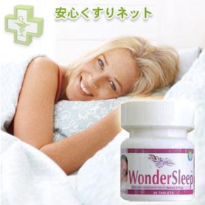 ワンダースリープの不眠症改善効果と通販