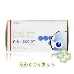 アシビル 200mg【ゾビラックス・ジェネリック】100錠の副作用と通販