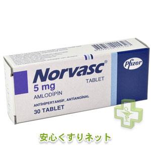 ノルバスク 5mg 30錠の激安ネット販売