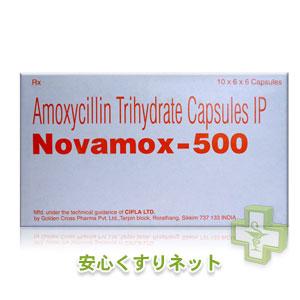 アモキシル・ジェネリック NOVAMOX 500mgの最安値通販サイト