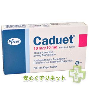 カデュエット 10/10mg 30錠の副作用と効果