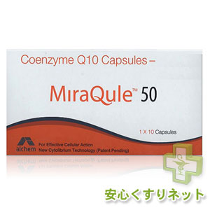 コエンザイムQ10 MIRAQULE 50mg 10カプセルの効果