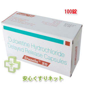 サインバルタ・ジェネリック Duzela 20mg【個人輸入通販】100錠の効果と副作用