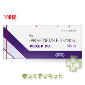 パキシル・ジェネリック【ペクセップ】20mg 100錠の効果と個人輸入通販