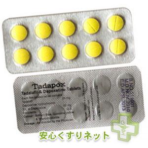 タダポックス 20/60mg【シアリス+プリリジー・ジェネリック】10錠の激安薬ネット通販