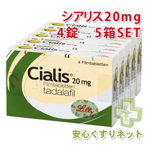 シアリス CIALIS 20mg 4錠 5箱セット | 医薬品 通販の安心くすりネット