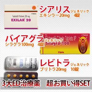 バイアグラ・レビトラ・シアリス【3大ED治療薬セット】合計18錠「エキシラー20mg 4錠」「シラグラ100mg 4錠」「ブリトラ20mg 10錠」の効果と比較