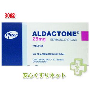 アルダクトン ALDACTONE 25mg 30錠の効果と副作用
