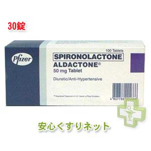 アルダクトン ALDACTONE 50mg 30錠の効果と副作用