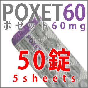 ポゼット  60 10pills in 1 sheetの通販