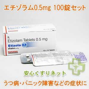 エチゾラム 0.5mg 【デパス・ジェネリック】100錠セットの個人輸入と効果
